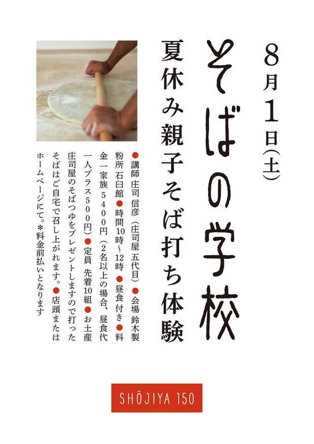 2015-8-1 そばの学校.jpg
