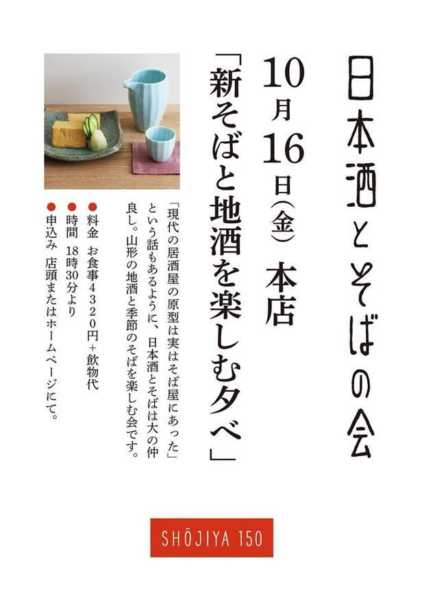SHOJIYA150 10月16日.jpg